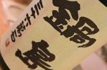 鍋島20091007.JPG