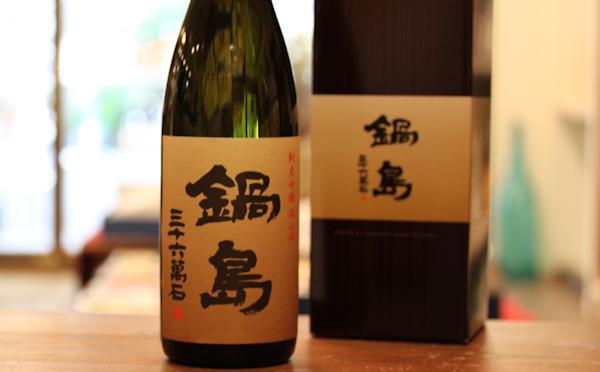 鍋島 雄山錦 箱ver200912.jpg