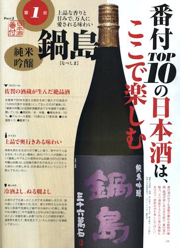鍋島・食楽20100601.jpg
