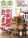鍋島・食楽20100602.jpg