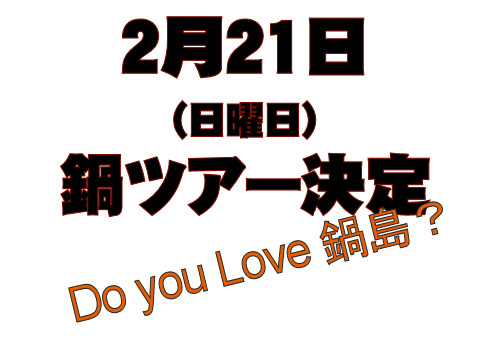鍋島ツアー2010.jpg