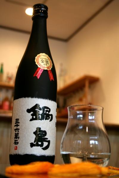 鍋島金賞受賞酒.jpg