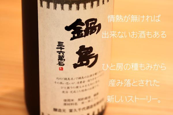 鍋島純米大吟醸鍋島米200912.jpg