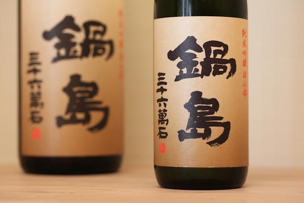 鍋島雄山錦20091101.jpg