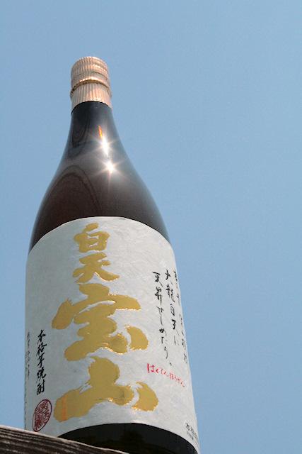 白天宝山200906.jpg