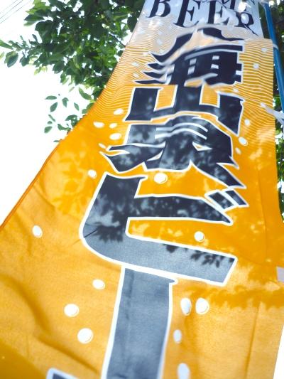 八海山旗200807
