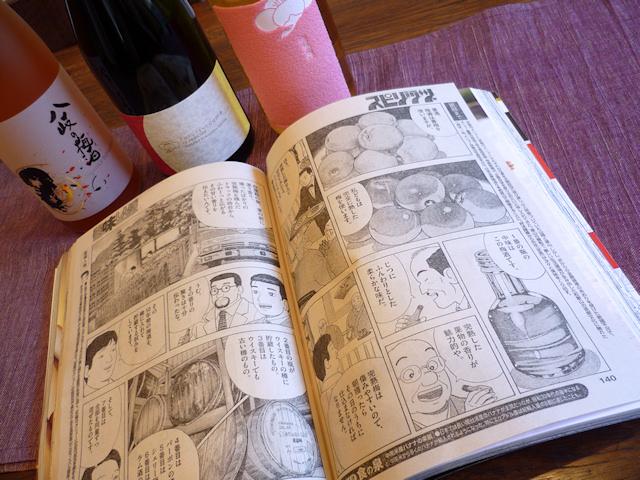 平和酒造美味しんぼ200904.jpg
