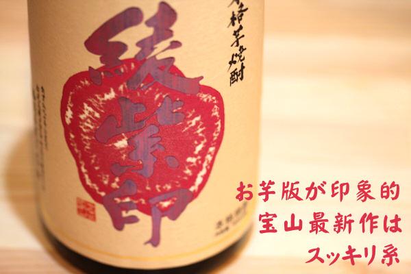 宝山・綾紫印201004.jpg