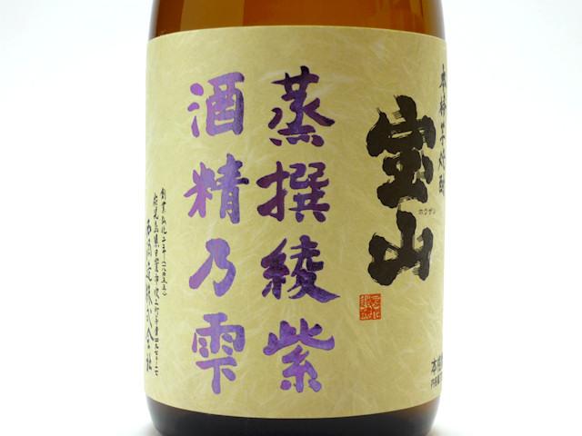 宝山綾紫20090331.jpg