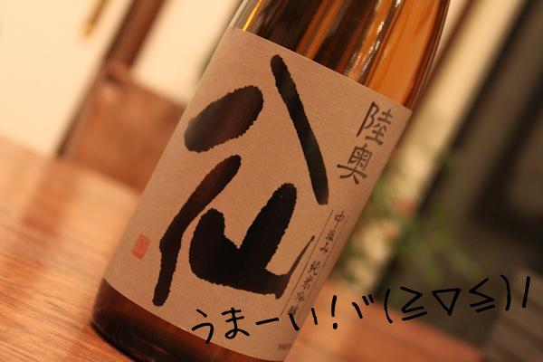 陸奥八仙・黒ラベル201001.jpg