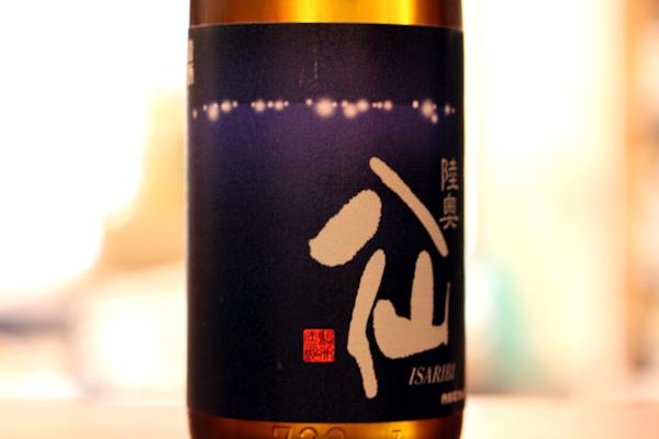 陸奥八仙いさり火200912.jpg