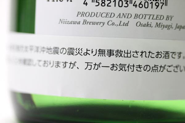 あたごのまつ 純米吟醸2.jpg
