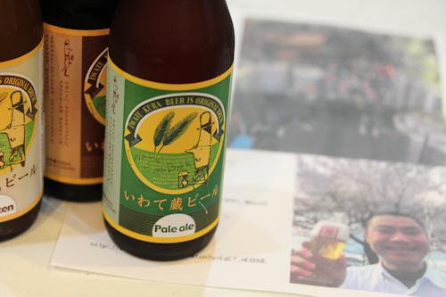 いわて蔵ビール.jpg
