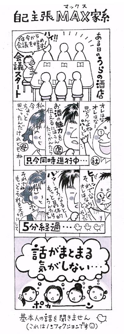 うらの酒店ディズ 201301.jpg