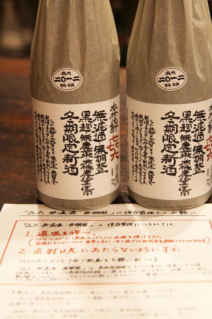 きろく無濾過2012.jpg