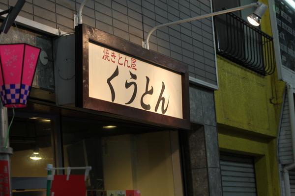 くうとん20110410.JPG