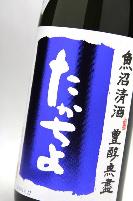 たかちよ 青 1.jpg