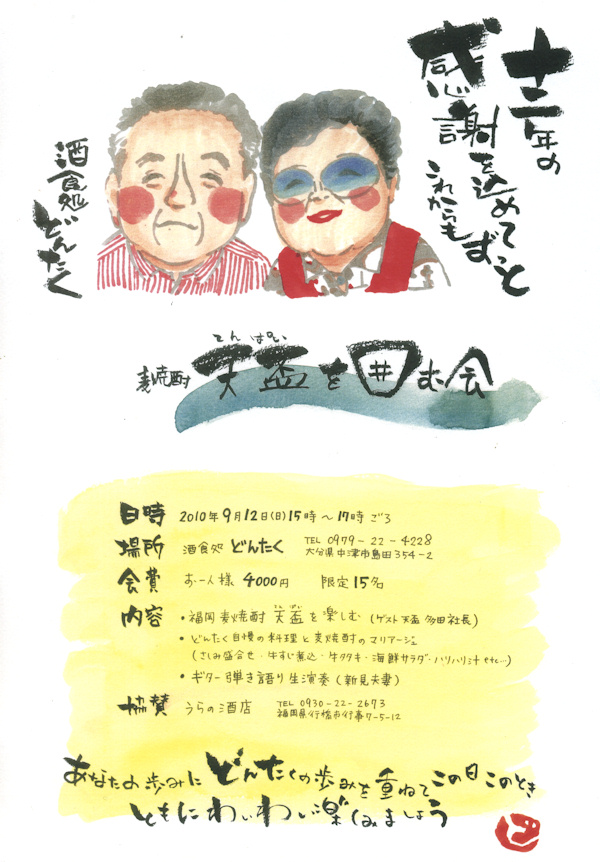 どんたくイベント20100901.jpg