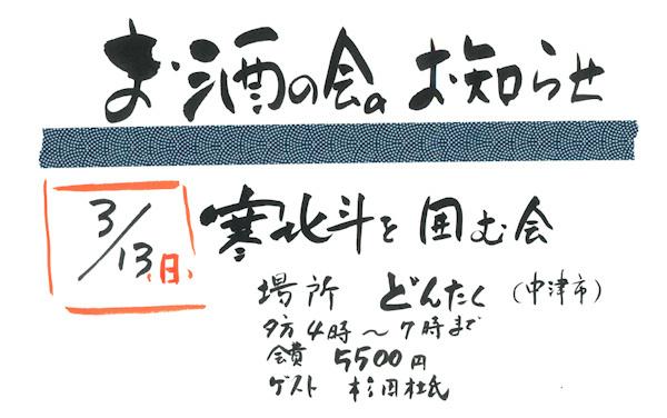 どんたく・お酒の会201103.jpg