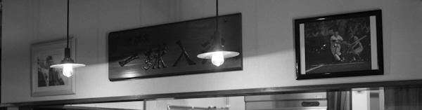 にし田201009.jpg