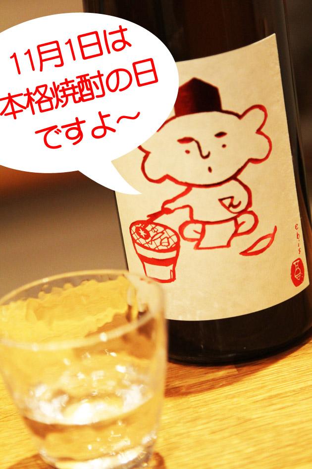 ゑびす古酒 2.jpg