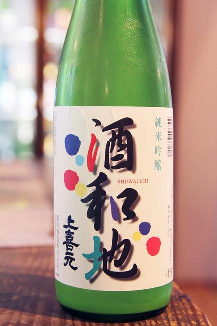 上喜元 酒和池 1.jpg