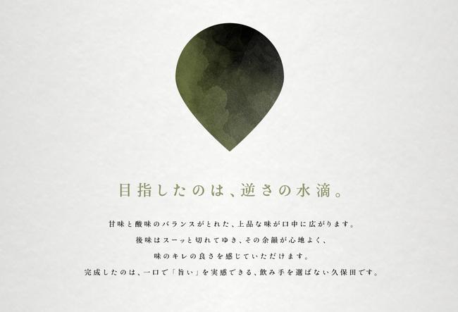 久保田 30年 2.jpg