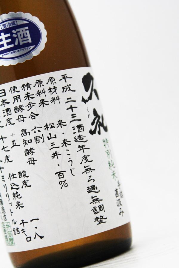 久礼 特別純米 1.jpg