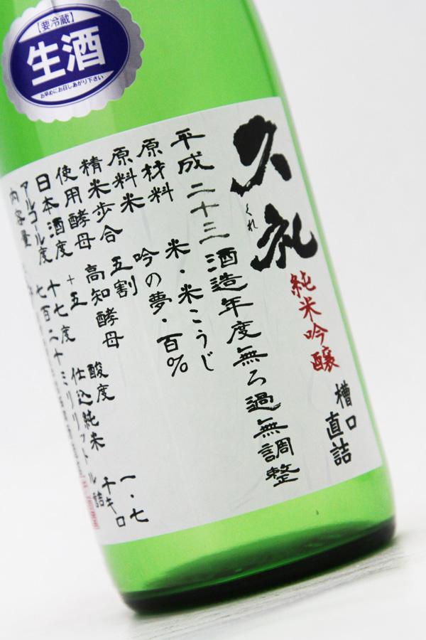 久礼 純米吟醸 直詰 1.jpg
