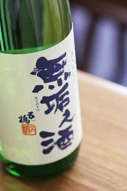 五橋 無垢之酒 1.jpg
