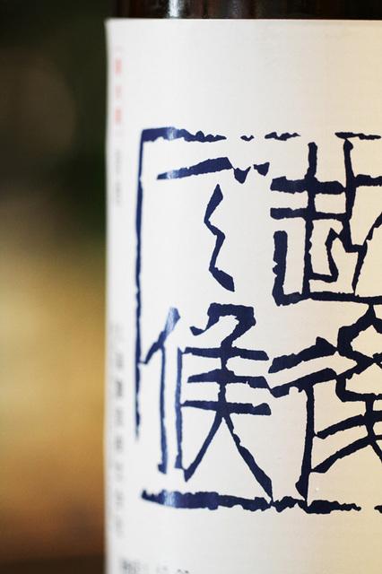 八海山新酒!.jpg