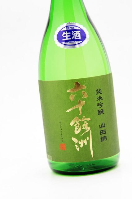 六十餘洲 純米吟醸 生 1.jpg