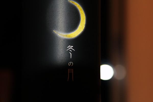 冬の月 純米吟醸.jpg