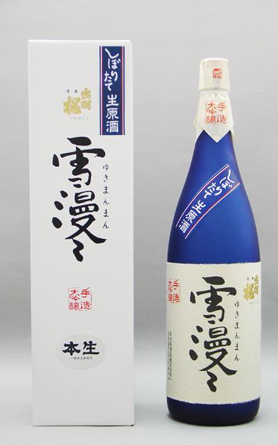 出羽桜 雪漫々 生原酒 1800 1.jpg