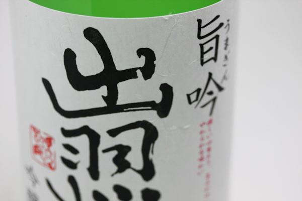 出羽桜旨吟01.jpg
