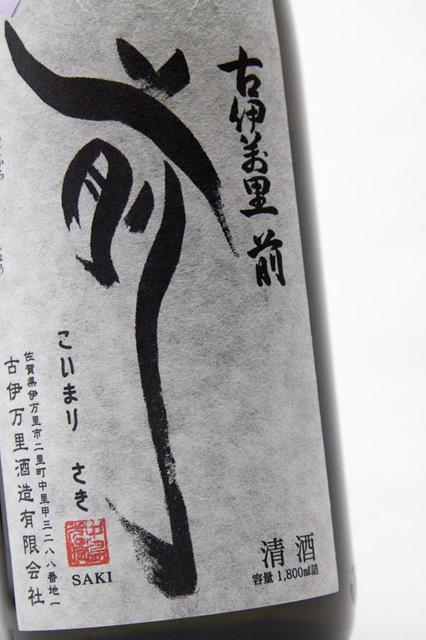 前 純米吟醸 ひやおろし 1.jpg