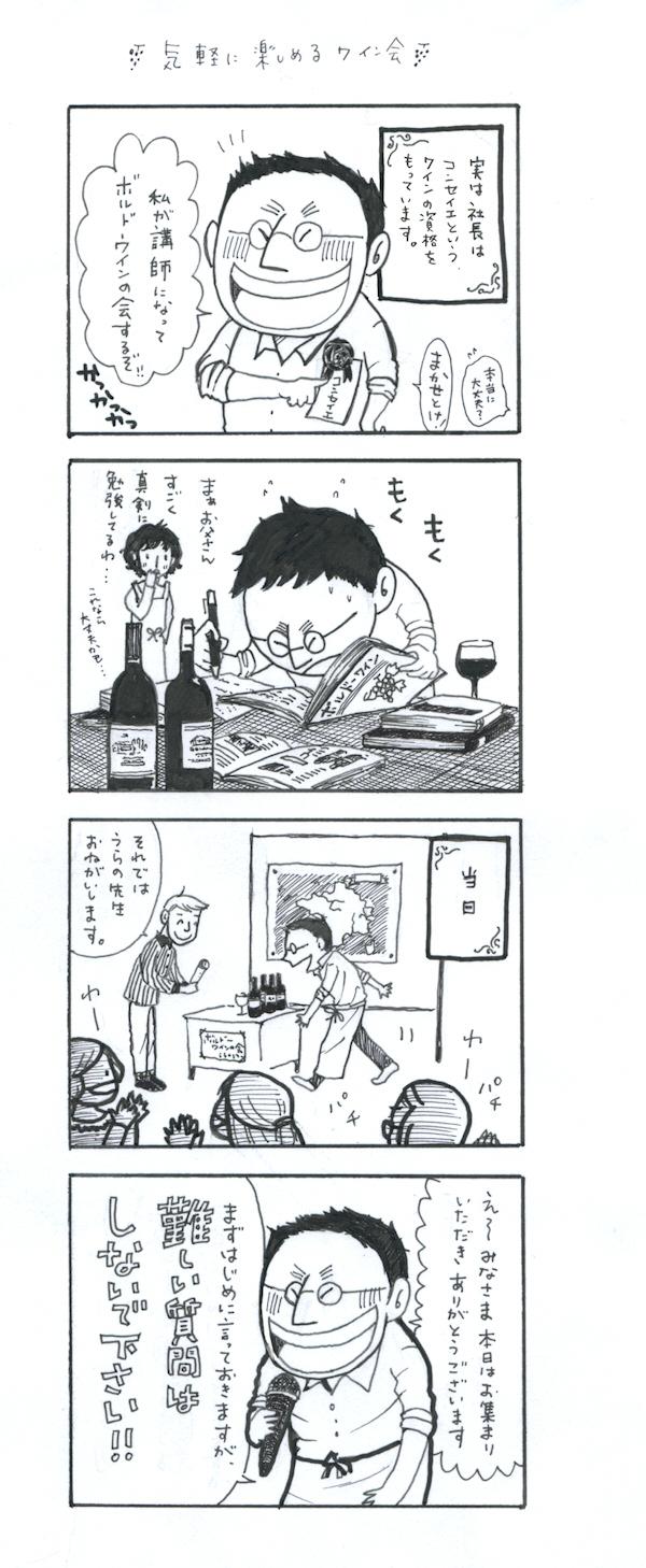 四コマ 気軽に楽しめるワイン会.jpg