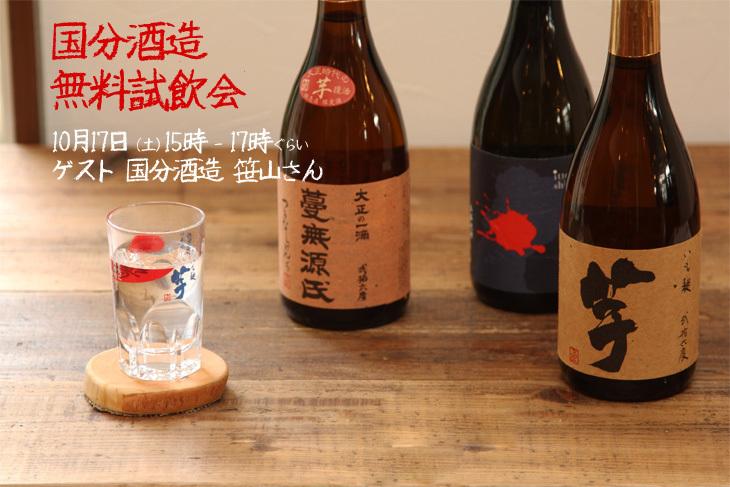 国分試飲会POP 2.jpg