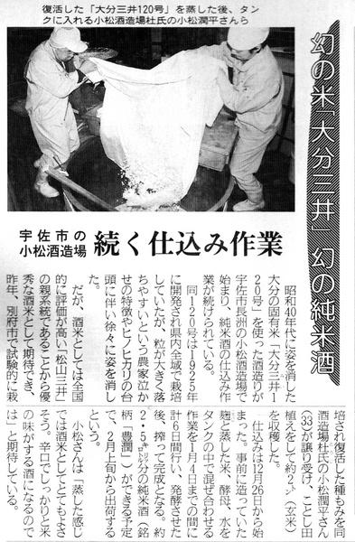 大分合同新聞・大分三井.jpg