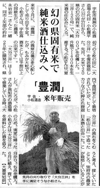 大分新聞・大分三井.jpg