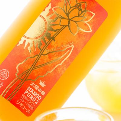 太陽のマンゴー.jpg