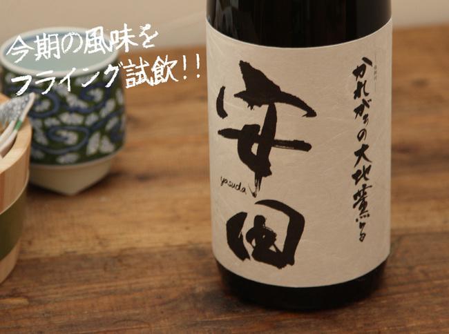 安田 焼酎 2.jpg