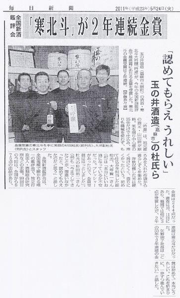 寒北斗 毎日新聞201105.jpg