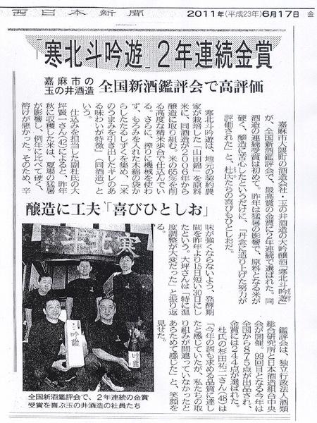 寒北斗 西日本新聞201106.jpg