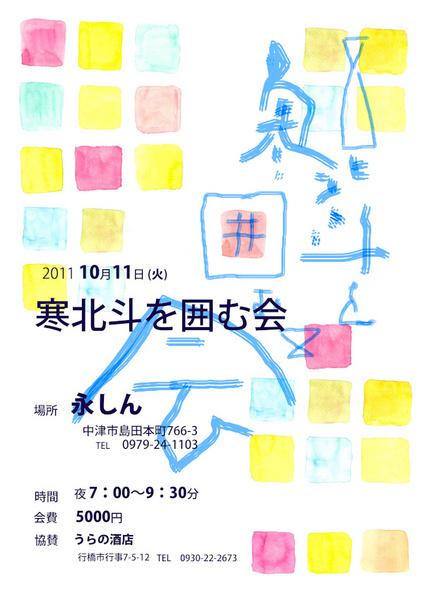 寒北斗会 永しん600.jpg