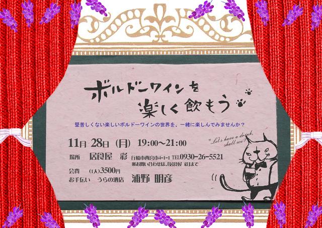 居食屋 彩 ボルドーワインイベント1000.jpg