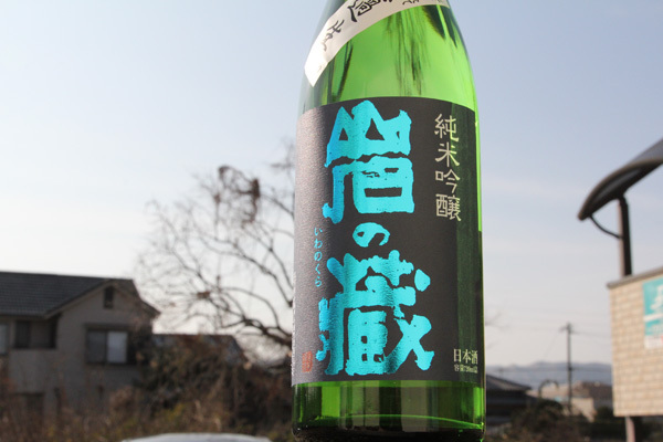 岩の蔵 純米吟醸 生 2013 1.jpg