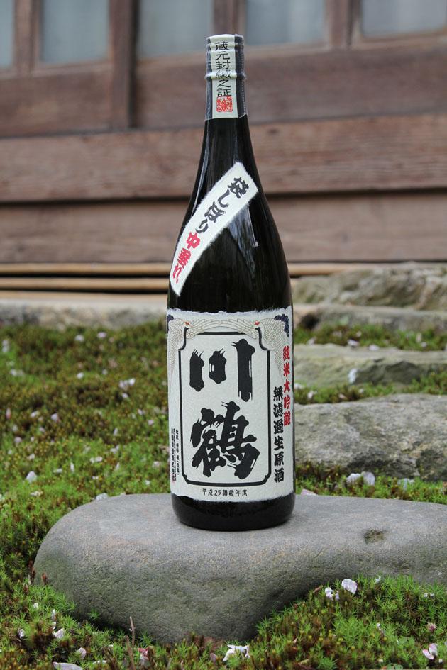川鶴 袋搾り 1.jpg