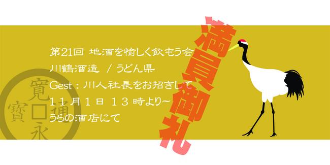 川鶴酒造 5.jpg
