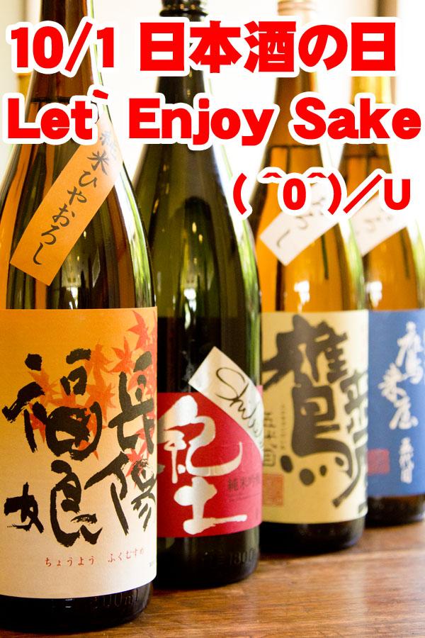 日本酒の日解禁.jpg